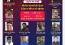 प्रलय बन हनीमून मनाने भारत आते हैं टिड्डी दल/ कोरोना पर राष्ट्रीय वेब संगोष्ठी/ हिमांशु का सम्मान/ स्कूल ट्रस्टी को श्रद्धांजलि
