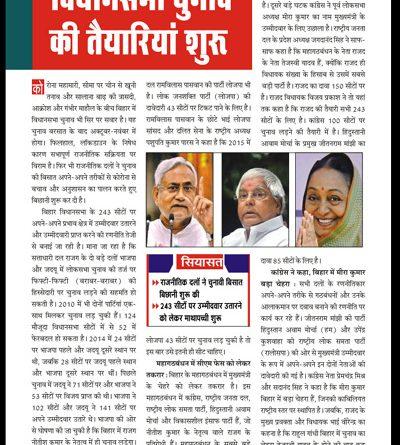 बिहार : तैयारी विधानसभा चुनाव की, एनडीए में तो मुख्यमंत्री का चेहरा तय मगर महागठबंधन में सीएम फेस पर रार
