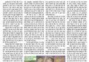 (कृष्ण किसलय/सोनमाटी के चालीस साल) : रहस्यों के घेरे में बाल-अपहरणकर्ताओं का गिरोह
